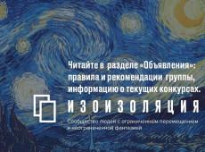 Cuaderno C: Rusos en aislamiento social (re)crean en línea famosas obras de arte