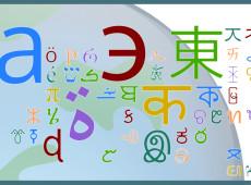 A incrível invenção do alfabeto