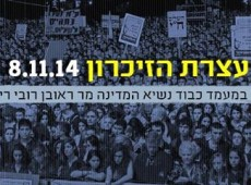 Em Israel, contexto político de assassinato de Rabin é abafado em nome da 'tolerância'