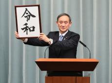 Partido escolhe ministro Yoshihide Suga como novo premiê do Japão