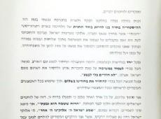 Em comunicado, comandante de brigada israelense mistura religião e militarismo e promete 'destruir o inimigo'